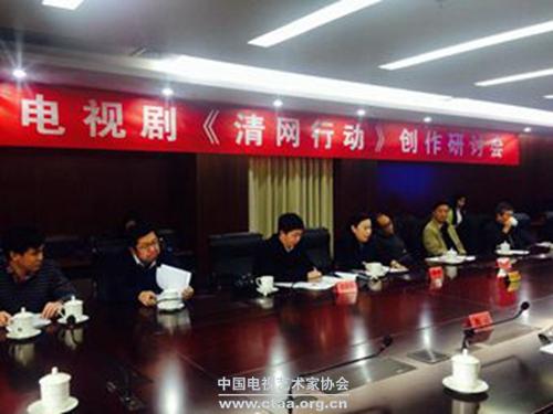 2014(电视剧《清网行动》创作研讨会在京举办)